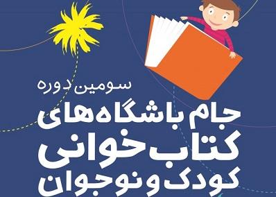 معرفی نامزدهای باشگاههای کتابخوانی کودک و نوجوان
