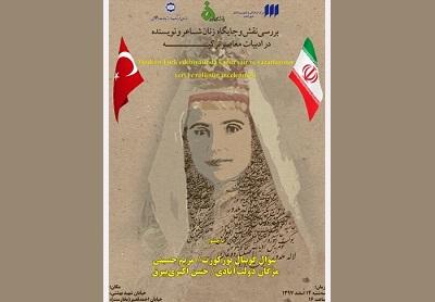 شهر کتاب نقش زنان در ادبیات معاصر ترکیه را بررسی می کند