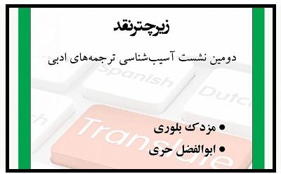 دومین نشست «آسیب شناسی ترجمه های ادبی» برگزار می شود