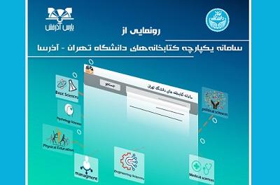 از سامانه جدید کتابخانههای دانشگاه تهران-آذرسا رونمایی می شود