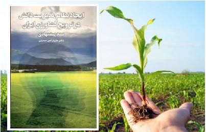 «ایجاد نظام مدیریت دانش در ترویج کشاورزی ایران: سند پیشنهادی»