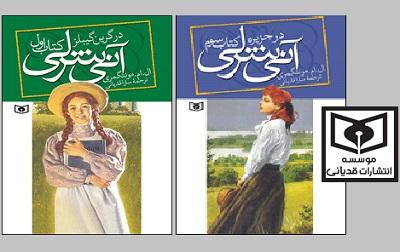قدیانی قصه های آنی شرلی را برای بار سیزدهم منتشر کرد