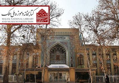 گنج ملک در انتظار گردشگران نوروزی