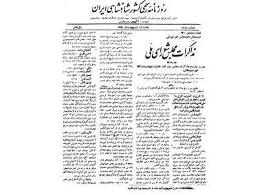 اولین نشریات صنعت نفت ایران در آرشیو آستان قدس رضوی