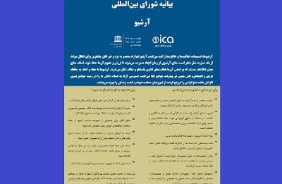بیانیه جهانی آرشیو به زبان فارسی در سایت ICA بارگذاری شد