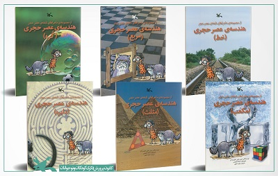 نابغه عصر حجر به دنبال کشف جهان در قفسه کتابخانه های ایران