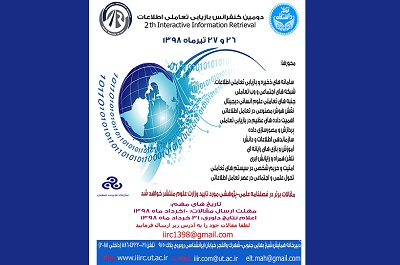فراخوان مقالات برای دومین کنفرانس بازیابی تعاملی اطلاعات