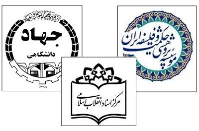 برنامۀ سه سازمان و مؤسسه فرهنگی در نمایشگاه کتاب