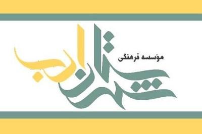 برنامههای موسسه فرهنگی شهرستان ادب در نمایشگاه کتاب