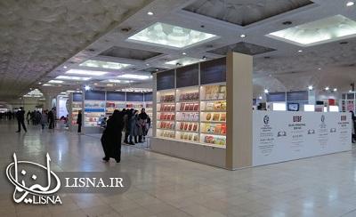 غرفه مهمان ویژه ایران در نمایشگاه کتاب +عکس