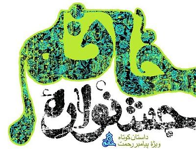 اختتامیه چهارمین جشنواره خاتم برگزار میشود