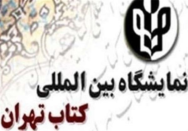 رقابت ژاپن و کره برای حضور در نمایشگاه بینالمللی کتاب تهران