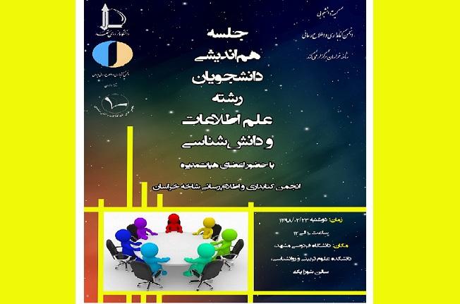 برگزاری جلسه هم اندیشی دانشجویان رشته علم اطلاعات و دانش شناسی دانشگاه فردوسی مشهد