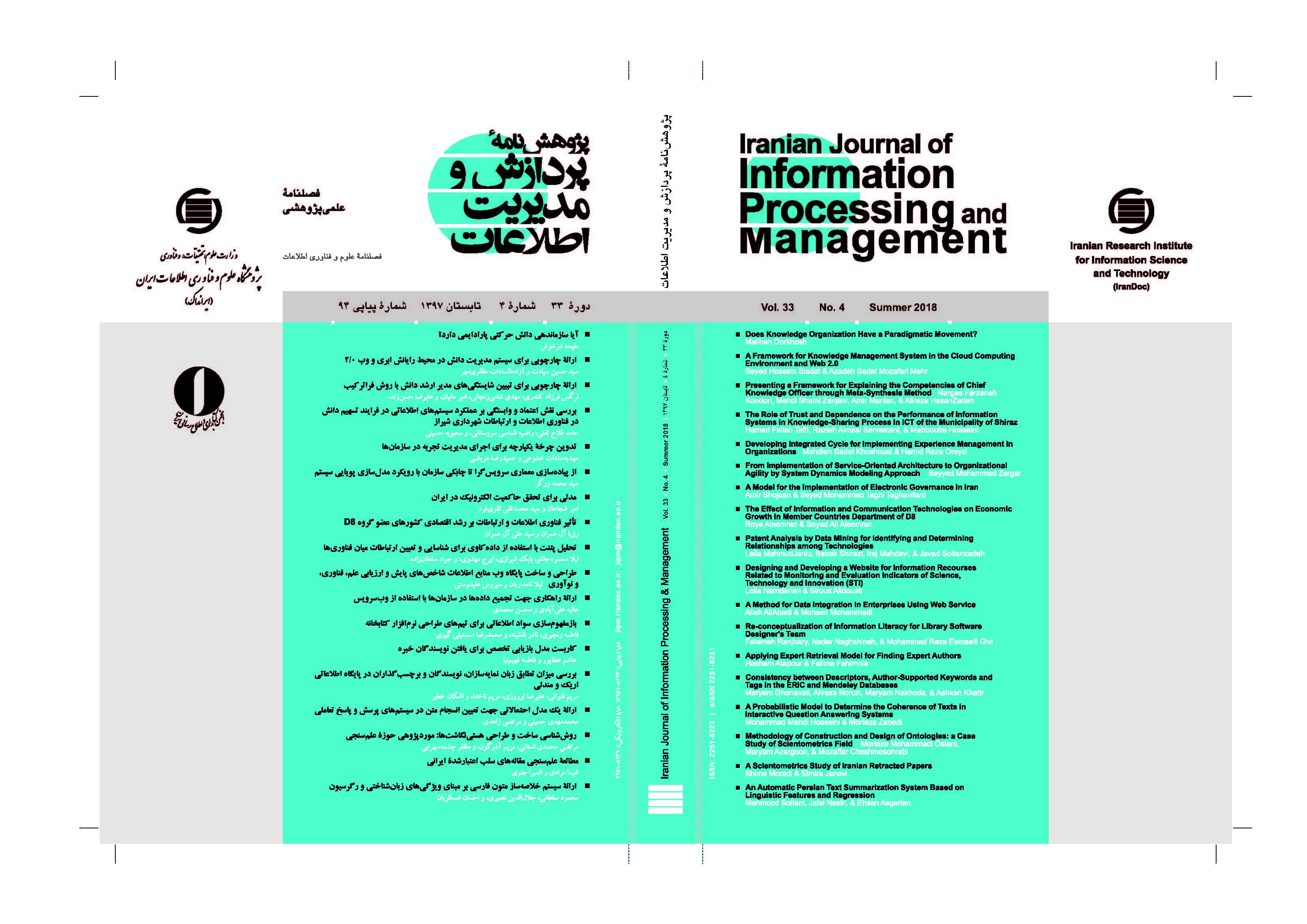 انتشار تازهترین شماره «پژوهشنامه پردازش و مدیریت اطلاعات»