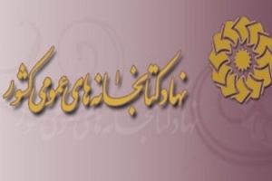 مسائل کتابخانه های فارس، بوشهر و چهارمحال و بختیاری بررسی شد