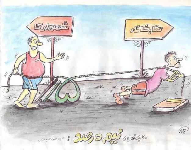 کاریکاتور: بحث شیرین نیم درصد شهرداری ها