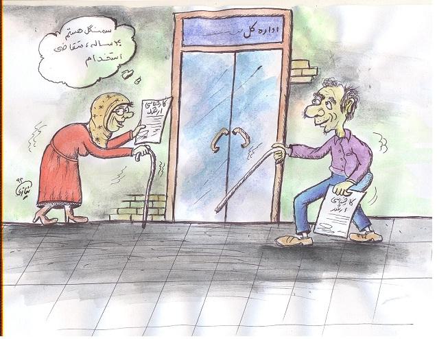 کاریکاتور: استخدام بدون شرط سنی!!