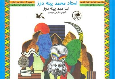 ماجرای «استاد محمد پینهدوز» با گویش یزدی