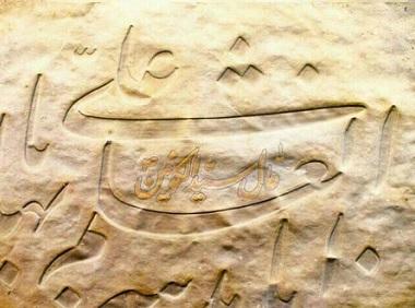 نسخه خطی زیارت عاشورا به خط ناخنی در کتابخانه آستان قدس