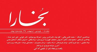 بخارای نوروزی منتشر شد