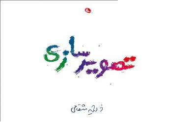 کتاب تصویرسازی نوشته فرشید مثقالی منتشر شد