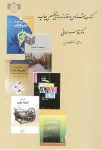 کتابشناسی و مقالهنامههای تخصصی چاپ