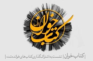 زنجان میزبان یکصد و چهل و سومین نشست کتابخوان