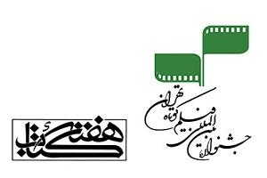 همکاری ستاد هفته کتاب و جشنواره فیلم کوتاه تهران