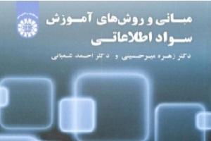 کتاب «مبانی و روشهای آموزش سواد اطلاعاتی» منتشر شد