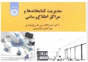 انتشار «مدیریت کتابخانه ها» توسط سمت