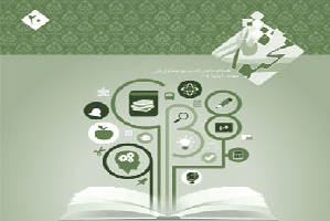 انتشار بیستمین شماره فصلنامه کنسرسیوم محتوای ملی