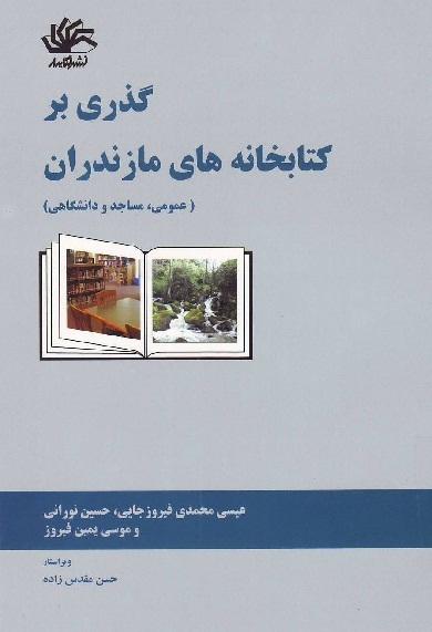گذری بر کتابخانههای مازندران (عمومی، مساجد و دانشگاهی)