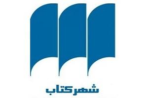 «فارسیزبانی» در شهر کتاب
