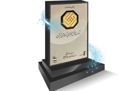 نشست خبری سی و سومین دوره جایزه كتاب سال برگزار می شود