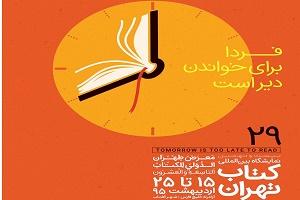 برنامه نشست های اولین روز نمایشگاه کتاب 29