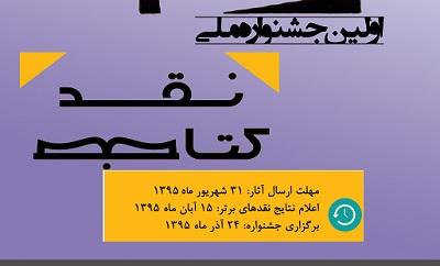 اولین جشنواره نقد کتاب رشته علم اطلاعات