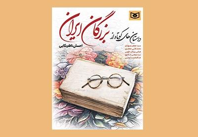 «داستانهای کوتاه از بزرگان ایران» منتشر شد