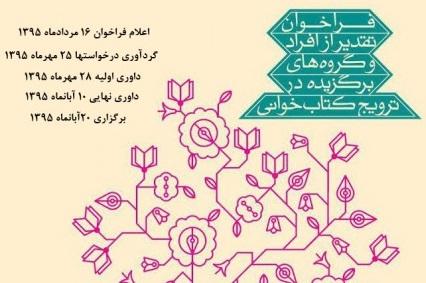 سایت اختصاصی جشنواره مروجان کتابخوانی راه اندازی شد