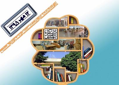 12مهر، روز کتابخانههای دانشگاه شهید بهشتی