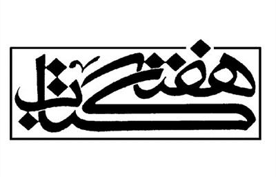 «ایران میخواند» شعار بیست و چهارمین دوره هفته کتاب