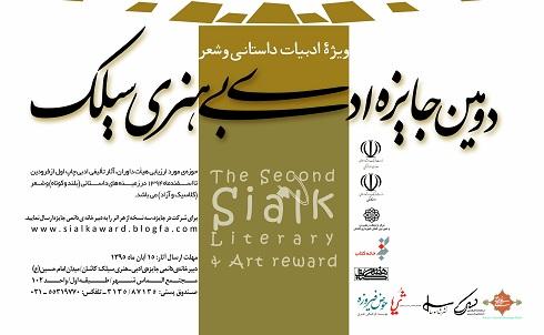 از برگزیدگان دومین جایزه ادبی هنری سیلک تقدیر شد