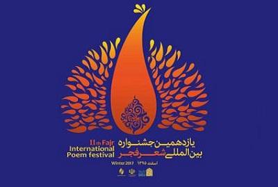 محفل شعرخوانی یازدهمین جشنواره بینالمللی شعر فجر در کرج