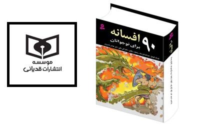 «90 افسانه برای نوجوانان» برای نهمین بار تجدید چاپ شد