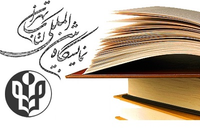 نمایشگاه کتاب تهران با حضور رئیس مجلس و ارشاد افتتاح می شود