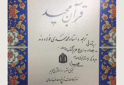 اهدای یک جلد کلام الله مجید از سوی رهبر معظم انقلاب اسلامی به زوج کتابدار