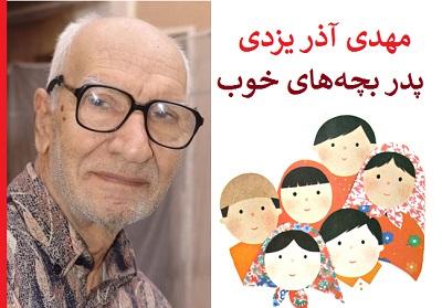 مهدی آذریزدی؛ پدر ادبیات کودک و نوجوان