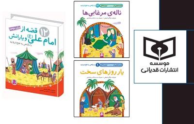 قصههایی از امام علی(ع) و یارانش از سوی انتشارات قدیانی تجدید چاپ شد