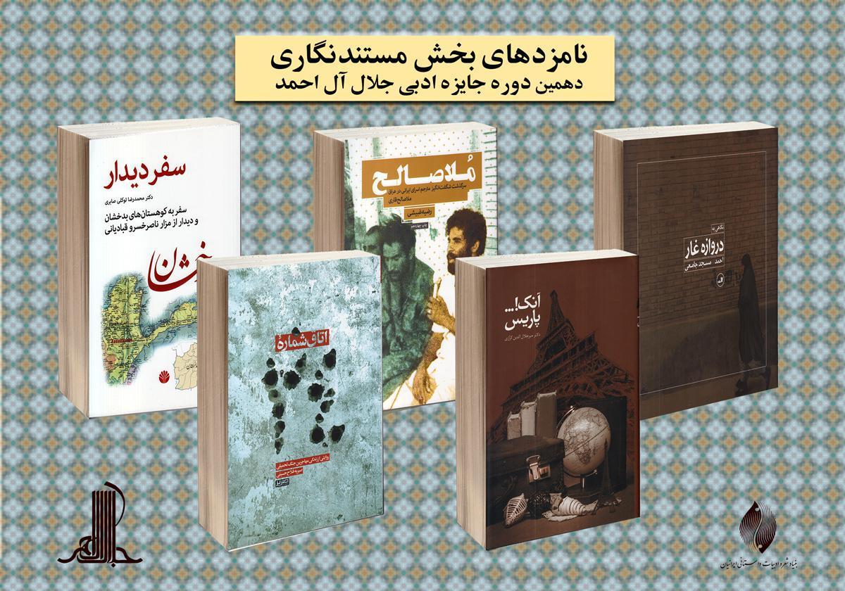 نامزدهای دهمین دوره جایزه ادبی جلال آل احمد در بخش مستندنگاری اعلام شد
