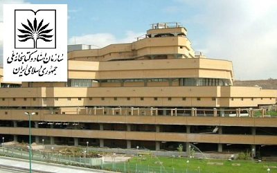 The 80th Anniversary of National Library of Iran to be Held with More than 40 Foreign Guests