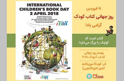 پیام و پوستر روز جهانی کتاب کودک ۲۰۱۸